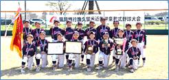 ⑫筑邦銀行旗野球