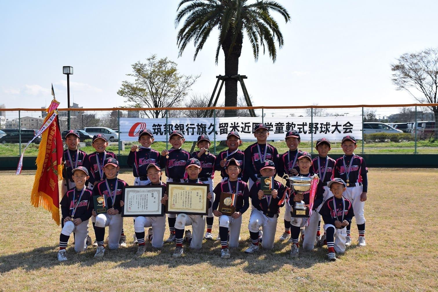 筑邦銀行旗第4回久留米近圏学童軟式野球大会