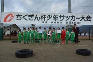第25回ちくぎん杯少年サッカー大会