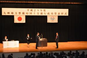 平成29年度 九州地方整備局 国土交通行政功労表彰式