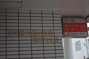 移転後は、国分支店に2店舗の看板を掲げております