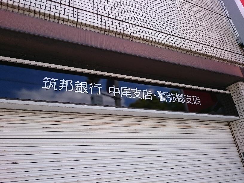 ちくぎんアプリ画面(一部)